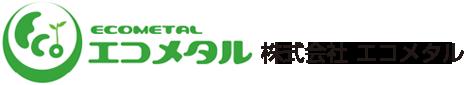株式会社エコメタル